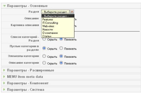 Параметры_основные