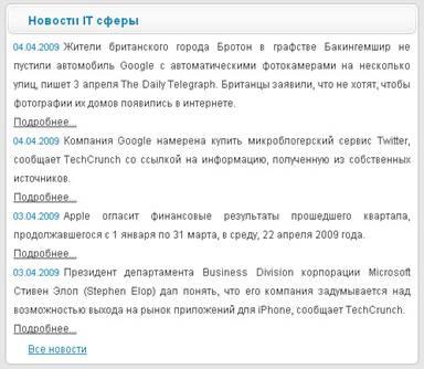 Вид материала на главной странице сайта